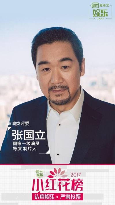 """拒绝浮躁,严肃娱乐!""""2017爱奇艺娱乐小红花榜""""获奖名单出炉"""