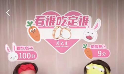 周大生抖音赛掀起甜蜜PK潮,王祖蓝等明星纷纷参与!
