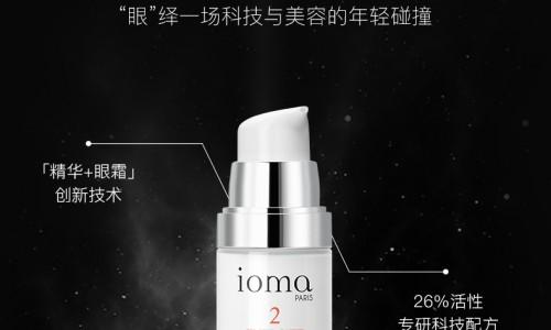 ioma艾欧码天猫国际盛大开幕,创造黑科技美肤新世界