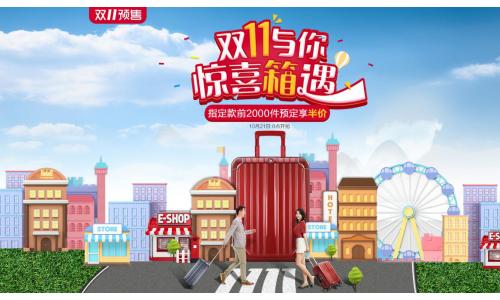 """双11预定抢万元好礼,爱华仕与你惊喜""""箱""""遇"""