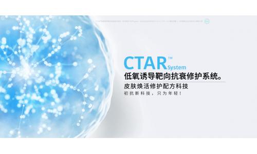 """打破传统初抗衰领域局限 CTARsystem实现健康""""水氧肌"""""""